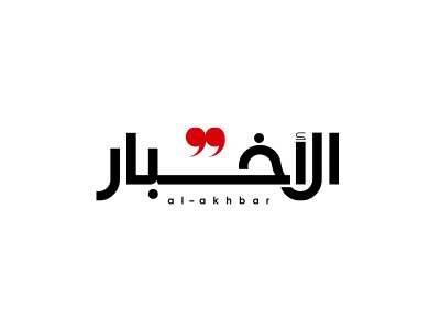 alAkhbarLebanon.jpg