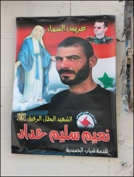 A poster commemorating the death of SSNP member Naim Salim Hadad, killed fighting Syrian rebels, Homs.